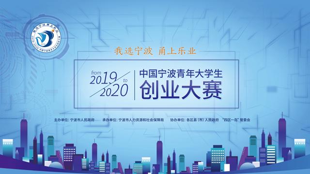 2019-2020中国宁波青年大学生创业大赛市内赛开始报名啦!