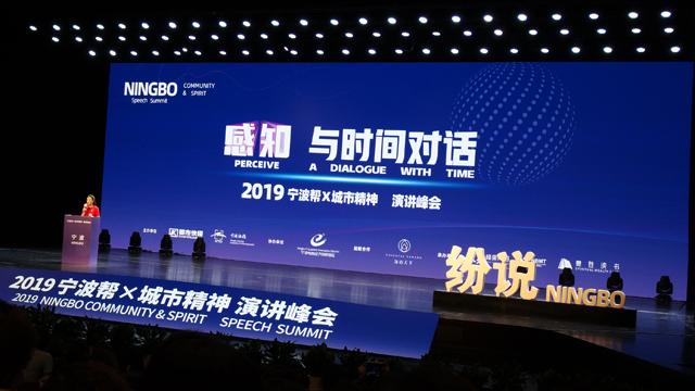"""美食与书香的代表人物来了!2019""""宁波帮×城市精神""""演讲峰会举办"""