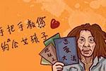 """恋爱聊天花钱由""""导师""""代聊"""