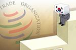 韩国决定放弃在世贸组织的发展中国家地位