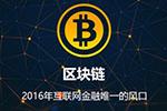 """密码法叠加区块链 中国数字经济有了""""金钥匙"""""""