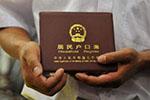 注意!10月31日至11月2日浙江省暂停办理户籍业务