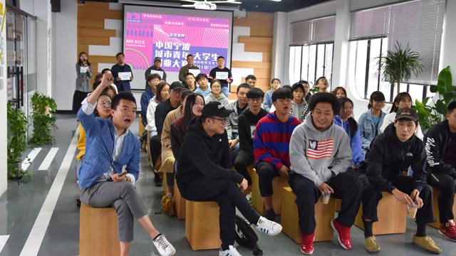 创客发声,青年正当时――城市青年文化节发声论坛暨中国宁波大学生创业大赛市内赛开幕仪式举行