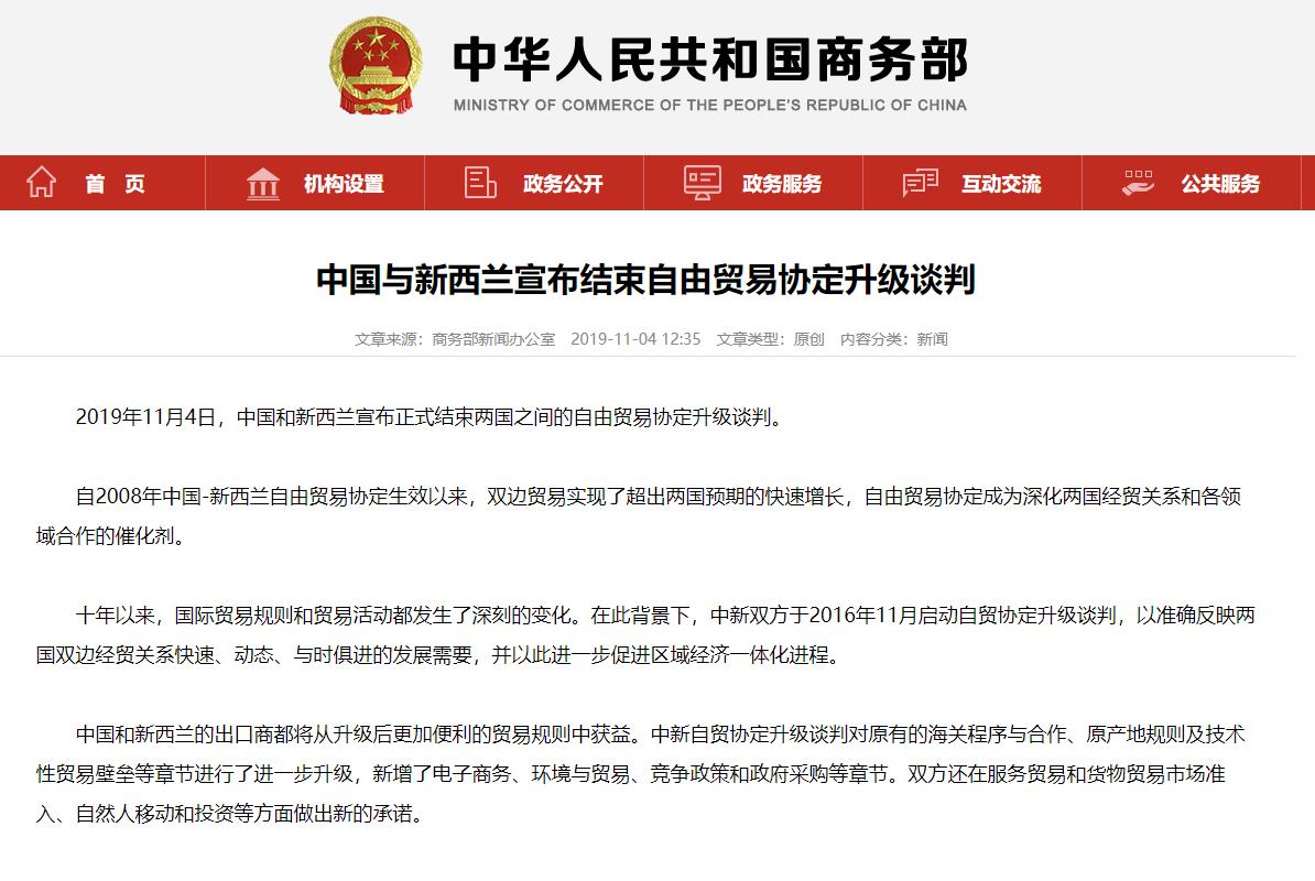 中国与新西兰结束自贸协定升级交涉 贸易法例加倍便利