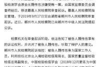 湖南检察机关依法对魏传忠涉嫌受贿案提起公诉