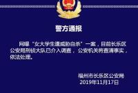福建警方回应女大学生遭威胁发裸照自杀:刑侦已介入