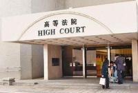全国人大、国务院港澳办就香港法院有关司法复核案判决表态