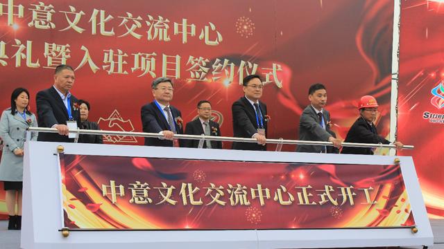 中意文化交流中心开工典礼暨入驻项目签约仪式盛大举行