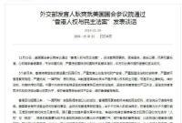"""美国会参议院通过""""香港人权与民主法案"""" 外交部回应"""