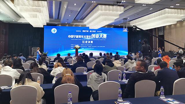 【图文直播】2019-2020中国宁波青年大学生创业大赛江北决赛