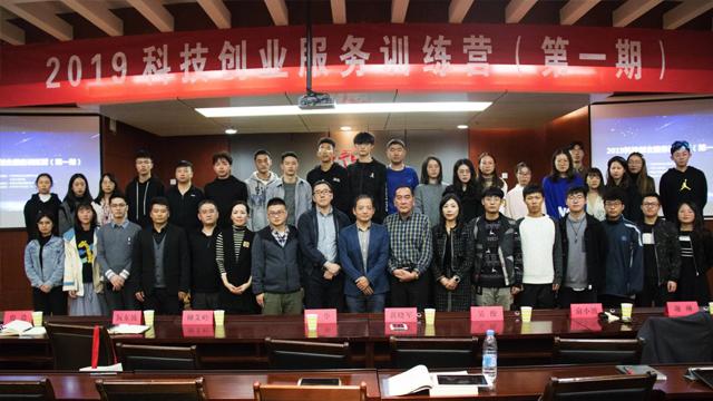 2019科技创业服务训练营(第一期)正式开营