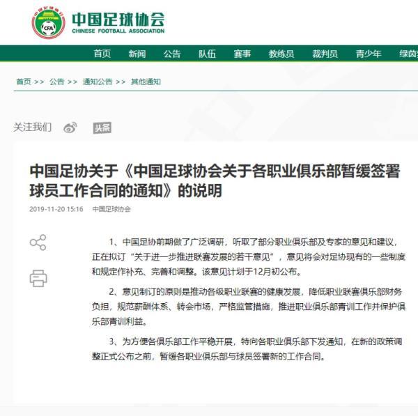 正规网上兼职赚钱:中国足协暂缓国内球员合同签署 将公布限薪新政