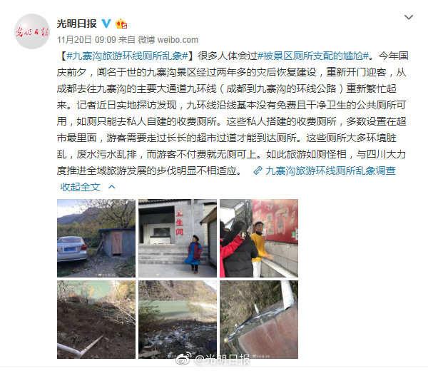 九寨沟被曝旅游环线厕所乱象 阿坝官方回应:拉网式排查