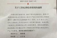 工作时间寄送、领取快递 河南濮阳开发区多人被通报