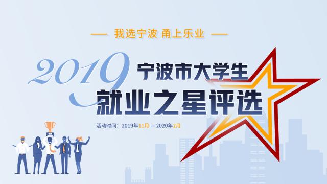 2019宁波市大学生就业之星评选活动开始啦!准备好报名了吗?
