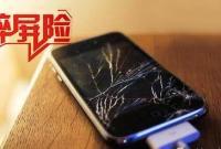 """手机碎屏险、体验无忧险 小心这些消费保险有""""坑"""""""