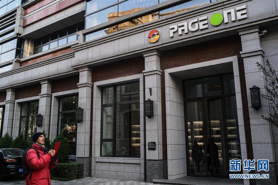 探访北京特色实体书店