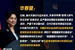华春莹:暂停审批美舰机赴港申请 同时制裁美非政府组织