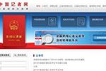 中国记者网披露:4家新闻单位今年被暂停核发记者证
