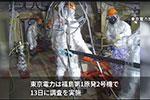 福岛核残渣搬出计划公布:总量超千吨 仍无最终处理方案