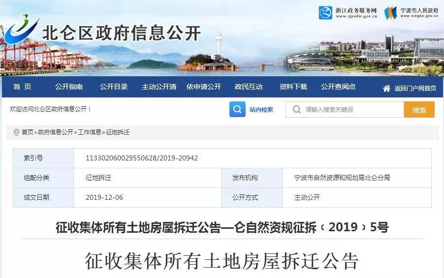 北仑发布拆迁公告 涉及霞浦街道通山地块