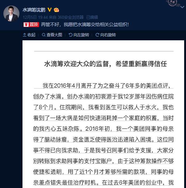 水滴筹创始人、CEO沈鹏微博截图