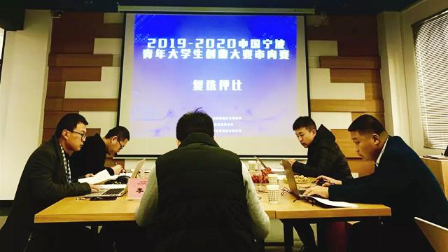 2019-2020中国宁波青年大学生创业大赛市内赛决赛名单新鲜出炉,20家企业拿到入场券