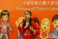 """""""大使杯""""黎巴嫩学生唱汉语歌曲比赛在贝鲁特举行"""