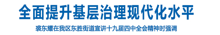 裘东耀在我区东胜街道宣讲十九届四中全会精神时强调