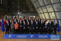 欧盟冬季峰会举行领导人合影仪式