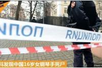 16岁中国女留学生在俄神秘死亡 致死原因仍在调查中