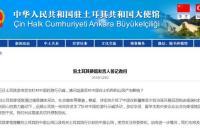 土耳其发生针对中国示威活动 驻土使馆提醒:关注形势
