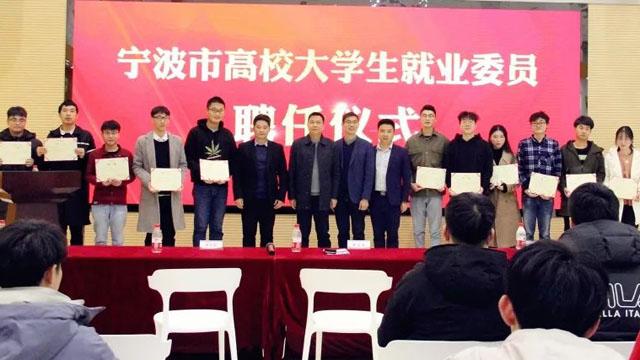 首届宁波市高校大学生就业委员培训圆满结束