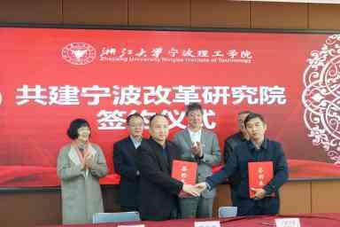 宁波改革研究院成立 市委发改办和浙大宁波理工合作共建