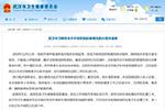 武汉不明原因病毒性肺炎疫情病原体初步判定为新型冠状病毒