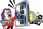 国务院部际联席会议:从事电诈犯罪等将纳入失信惩戒