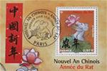 法国发行鼠年生肖邮票
