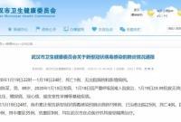 武汉新型肺炎新增死亡病例1例 15名医务人员感染