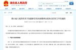 湖北省启动突发公共卫生事件二级应急响应