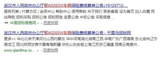 男子从武汉红会提一箱口罩放公务车 司机:给领导配的