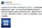 香港首例死亡病例:39岁男性患者死亡