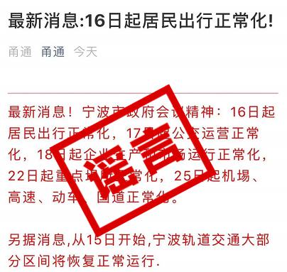 记者刚刚从宁波市新冠肺炎疫情防控工作领导小组办公室获悉