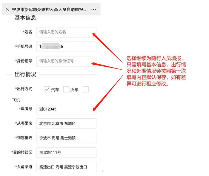 请按照提示如实填写相关信息并提交;(儿童可用父母身份证填写) 2、成功提交后