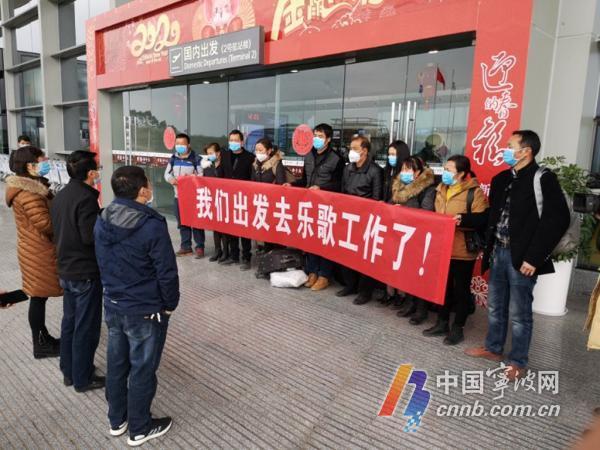 15人赴宁波乐歌股份工作、25人赴广博集团等就业