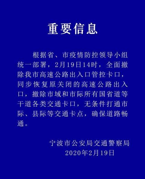 19日14时起宁波高速管控卡口全面撤除 恢复原关闭的出入口