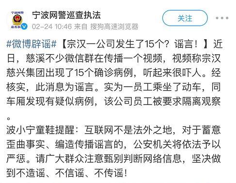 慈溪宗汉慈兴集团出现15个确诊病例?又是谣言!