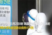 韩媒:韩国新冠肺炎确诊病例增至4812例