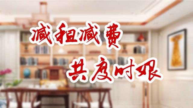 市家具商会倡议书引热烈反响 宁波9大主力卖场联手为中小企业减租2.3亿