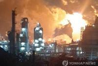 韩国西山乐天化学工厂发生爆炸 数十公里有冲击震感