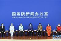 国新办举行疫情防控一线巾帼奋斗者记者见面会